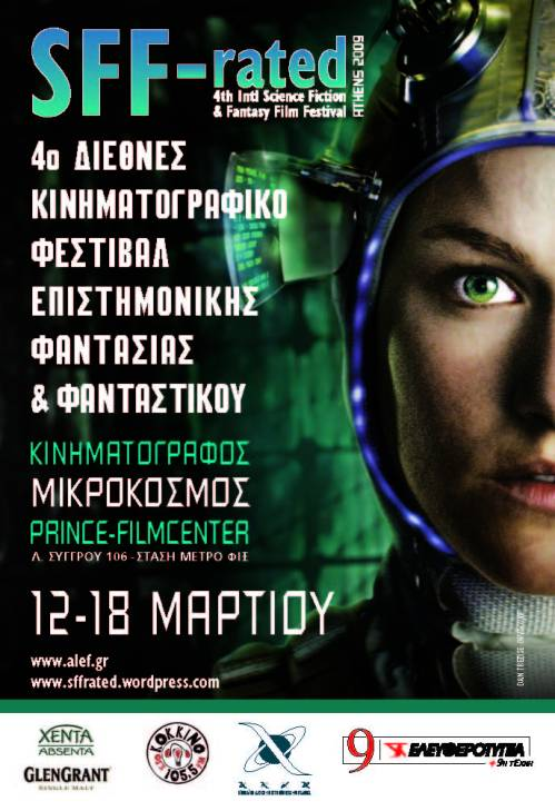 flyer-sff-rated-2009-main-front
